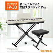 【ヘッドホンプレゼント中!4/27迄】Roland FP-30 WH X型スタンド・イスセット 電子ピアノ 88鍵盤 【ローランド FP30】【オンライン限定】【別売り延長保証対応プラン:E】