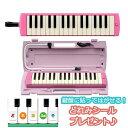 【あす楽対象・送料無料】YAMAHA P-32EP ピンク ピアニカ 【ヤマハ P32EP 鍵盤ハーモニカ】