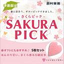 島村楽器 サクラピック ソメイヨシノ 5枚セット 【ShimamuraMusic】【数量限定】