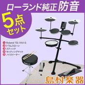Roland 電子ドラム TD-1KV ローランド純正防音5点セット【即納可能】【オンラインストア限定 TD1KV V-Drums】【セール価格5月6日まで】