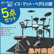 Roland 電子ドラム TD-11K-S ローランド純正イス・マット・ペダル付属5点セット【即納可能】【オンラインストア限定 TD11KS V-Drums】
