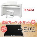 KAWAI CN370GP ブラックカーペット(大)セット 電子ピアノ 88鍵盤 【カワイ】【島村楽器限定】【配送設置無料・代引き払い不可】