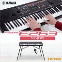 YAMAHA PSR-E263 スタンドセット キーボード ...
