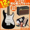 【送料無料】Squier by Fender Mini Strat V2 Black VOXアンプセット エレキギター 初心者 セット ミニギター 【スクワイヤー by フェンダー】【オンラインストア限定】Squier by Fender Mini Strat V2 Black VOXアンプセット エレキギター 初心者 セット ミニギター 【スクワイヤー by フェンダー】【オンラインストア限定】