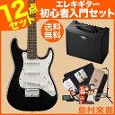 【送料無料】Squier by Fender Mini Strat V2 Black ルイスアンプセット エレキギター 初心者 セット ミニギター 【スクワイヤー by フェンダー】【オンラインストア限定】Squier by Fender Mini Strat V2 Black ルイスアンプセット エレキギター 初心者 セット ミニギター 【スクワイヤー by フェンダー】【オンラインストア限定】