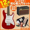 【送料無料】Squier by Fender Mini Strat V2 Torino Red VOXアンプセット エレキギター 初心者 セット ミニギター 【スクワイヤー by フェンダー】【オンラインストア限定】Squier by Fender Mini Strat V2 Torino Red VOXアンプセット エレキギター 初心者 セット ミニギター 【スクワイヤー by フェンダー】【オンラインストア限定】