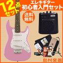 【送料無料】Squier by Fender Mini Strat V2 Pink ミニアンプセット エレキギター 初心者 セット ミニギター 【スクワイヤー by フェンダー】【オンラインストア限定】Squier by Fender Mini Strat V2 Pink ミニアンプセット エレキギター 初心者 セット ミニギター 【スクワイヤー by フェンダー】【オンラインストア限定】