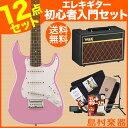 【送料無料】Squier by Fender Mini Strat V2 Pink VOXアンプセット エレキギター 初心者 セット ミニギター 【スクワイヤー by フェンダー】【オンラインストア限定】Squier by Fender Mini Strat V2 Pink VOXアンプセット エレキギター 初心者 セット ミニギター 【スクワイヤー by フェンダー】【オンラインストア限定】