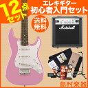 【送料無料】Squier by Fender Mini Strat Pink V2 マーシャルアンプセット エレキギター 初心者 セット ミニギター 【スクワイヤー by フェンダー】【オンラインストア限定】Squier by Fender Mini Strat Pink V2 マーシャルアンプセット エレキギター 初心者 セット ミニギター 【スクワイヤー by フェンダー】【オンラインストア限定】