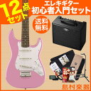 【送料無料】Squier by Fender Mini Strat Pink V2 ルイスアンプセット エレキギター 初心者 セット ミニギター 【スクワイヤー by フェンダー】【オンラインストア限定】Squier by Fender Mini Strat Pink V2 ルイスアンプセット エレキギター 初心者 セット ミニギター 【スクワイヤー by フェンダー】【オンラインストア限定】