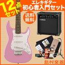 【送料無料】Squier by Fender Mini Strat Pink V2 ヤマハアンプセット エレキギター 初心者 セット ミニギター 【スクワイヤー by フェンダー】【オンラインストア限定】Squier by Fender Mini Strat Pink V2 ヤマハアンプセット エレキギター 初心者 セット ミニギター 【スクワイヤー by フェンダー】【オンラインストア限定】