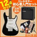 Squier by Fender Mini Strat V2 Black ヤマハアンプセット エレキギター 初心者 セット ミニギター 【スクワイヤー by フェンダー】【オンラインストア限定】