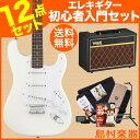 【送料無料】Squier by Fender BULLET STRAT HT AWT VOXアンプセット エレキギター 初心者 セット 【スクワイヤー by フェンダー】【オンラインストア限定】Squier by Fender BULLET STRAT HT AWT VOXアンプセット エレキギター 初心者 セット 【スクワイヤー by フェンダー】【オンラインストア限定】