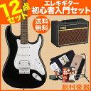 【送料無料】Squier by Fender BULLET STRAT HSS HT BLK VOXアンプセット エレキギター 初心者 セット 【スクワイヤー by フェンダー】【オンラインストア限定】Squier by Fender BULLET STRAT HSS HT BLK VOXアンプセット エレキギター 初心者 セット 【スクワイヤー by フェンダー】【オンラインストア限定】