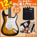 【送料無料】Squier by Fender BULLET STRAT HSS HT BSB ミニアンプセット エレキギター 初心者 セット 【スクワイヤー by フェンダー】【オンラインストア限定】Squier by Fender BULLET STRAT HSS HT BSB ミニアンプセット エレキギター 初心者 セット 【スクワイヤー by フェンダー】【オンラインストア限定】