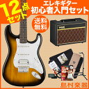 【送料無料】Squier by Fender BULLET STRAT HSS HT BSB VOXアンプセット エレキギター 初心者 セット 【スクワイヤー by フェンダー】【オンラインストア限定】Squier by Fender BULLET STRAT HSS HT BSB VOXアンプセット エレキギター 初心者 セット 【スクワイヤー by フェンダー】【オンラインストア限定】