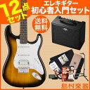 【送料無料】Squier by Fender BULLET STRAT HSS HT BSB ルイスアンプセット エレキギター 初心者 セット 【スクワイヤー by フェンダー】【オンラインストア限定】Squier by Fender BULLET STRAT HSS HT BSB ルイスアンプセット エレキギター 初心者 セット 【スクワイヤー by フェンダー】【オンラインストア限定】