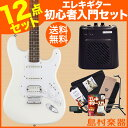 【送料無料】Squier by Fender BULLET STRAT HSS HT AWT ミニアンプセット エレキギター 初心者 セット 【スクワイヤー by フェンダー】【オンラインストア限定】Squier by Fender BULLET STRAT HSS HT AWT ミニアンプセット エレキギター 初心者 セット 【スクワイヤー by フェンダー】【オンラインストア限定】
