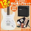 【送料無料】Squier by Fender BULLET STRAT HSS HT AWT ヤマハアンプセット エレキギター 初心者 セット 【スクワイヤー by フェンダー】【オンラインストア限定】Squier by Fender BULLET STRAT HSS HT AWT ヤマハアンプセット エレキギター 初心者 セット 【スクワイヤー by フェンダー】【オンラインストア限定】