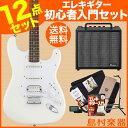 【送料無料】Squier by Fender BULLET STRAT HSS HT AWT アイバニーズアンプセット エレキギター 初心者 セット 【スクワイヤー by フェンダー】【オンラインストア限定】Squier by Fender BULLET STRAT HSS HT AWT アイバニーズアンプセット エレキギター 初心者 セット 【スクワイヤー by フェンダー】【オンラインストア限定】