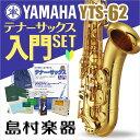 YAMAHA YTS-62 初心者 入門 セット サックス テナーサ