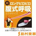 Dream 0070‐3586 Y 腹式呼吸エクサ ロングピロピロ 【ドリーム】