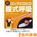 Dream 0070‐3585 RED 腹式呼吸エクサ ロングピロピロ/ストロング 【ドリーム】