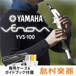 YAMAHA Venova (ヴェノーヴァ) YVS-100 カジュアル管楽器 【専用ケース付き】 【ヤマハ YVS100】 【初回分完売のためお届けは9月下旬以降となります】