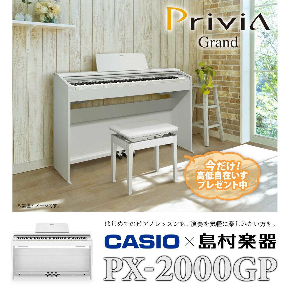CASIOPX-2000GP電子ピアノ88鍵盤カシオPX2000GP配送設置無料・代引き払い不可島村