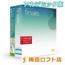 makemusic Finale 25 ガイドブック付属 アカデミック版 楽譜作成ソフト 【メイクミ