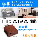 OKARA Oh.1 (パドック) 高音質 Bluetoothレシーバー [ オーディオ/ ラジカセ / ミニコンポ ] スマホ対応 【オカラ】