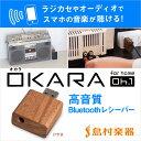 OKARA Oh.1 (けやき) 高音質 Bluetoothレシーバー [ オーディオ/ ラジカセ / ミニコンポ ] スマホ対応 【オカラ】