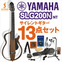 YAMAHA SLG200N NT サイレントギター13点セット クラシックギター 【ヤマハ】【初心者セット】【オンラインストア限定】