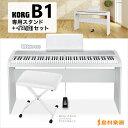 KORG B1WH 専用スタンド イス ホワイトセット 電子ピアノ 88鍵盤 【コルグ】 【オンライン限定】 【別売り延長保証対応プラン:E】