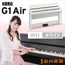 【松井咲子サイン入りキーカバープレゼント中!】KORG G1 Air WH ホワイト 電子ピアノ 8...
