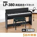 KORG LP-380 BK 高低自在椅子セット 電子ピアノ...