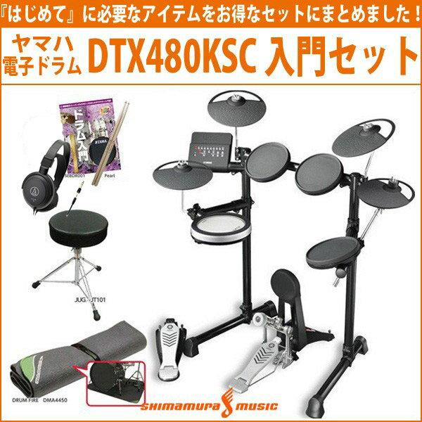YAMAHADTX480KSC入門セット電子ドラムDTX400シリーズヤマハ島村楽器限定モデル