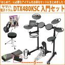 YAMAHA DTX480KSC 入門セット 電子ドラム 【DTX400シ
