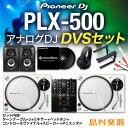 Pioneer PLX-500-W DVSセット [ターンテーブル(×2)+ミキサー+ヘッドホン+コントロールヴァイナル+スピーカー+PCスンタド] 【パイオニ..