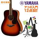 YAMAHA FG820 BS アコースティックギター初心者...