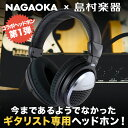 "NAGAOKA × 島村楽器 ""ギター演奏の上達に役立つヘッドホン"" NS101GHP 【ナガオカ】"