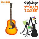 Epiphone Inspired by 1964 Texan Vintage Cherry アコースティックギター初心者12点セット テキサン エレアコ 【エピフォン】【オンラインストア限定】
