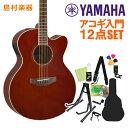 YAMAHA CPX600 RTB アコースティックギター初心者12点セット 【ヤマハ】【オンラインストア限定】