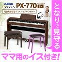 ♪♪ママキャンペーン♪♪CASIO PX-770BN 同色高...