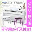 ♪♪ママキャンペーン♪♪CASIO PX-770WE 同色高低自在イス&ママ用イス&ヘッドホンセット...