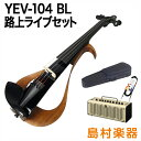 YAMAHA YEV104 BL 路上ライブセット エレクトリックバイオリン 【ヤマハ】