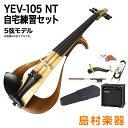 YAMAHA YEV105 NT 自宅練習セット エレクトリックバイオリン 【5弦モデル】 【ヤマハ】