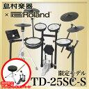 Roland TD-25SC-S 電子ドラム セット 【島村楽器 x Roland コラボモデル】 V-Drums 【