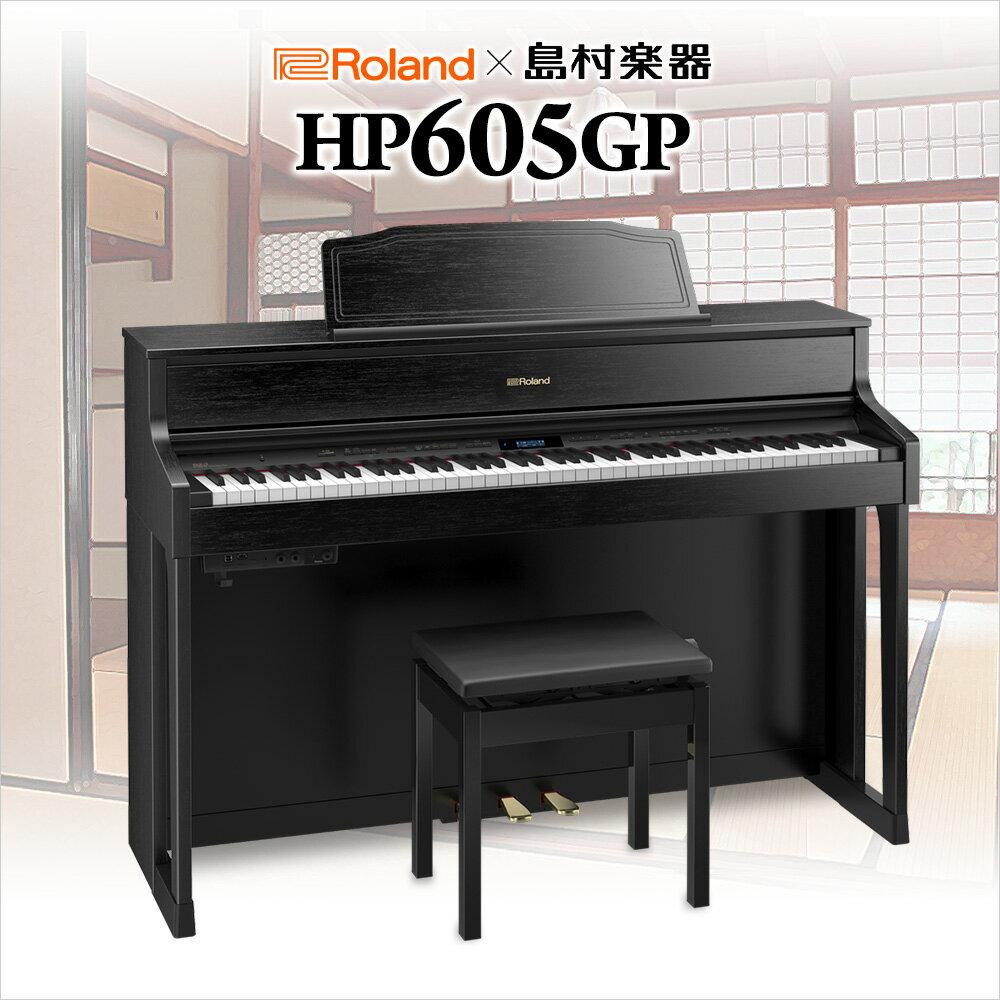RolandHP605GP(黒木調仕上げ)電子ピアノ88鍵盤ローランド島村楽器限定配送設置無料・代引