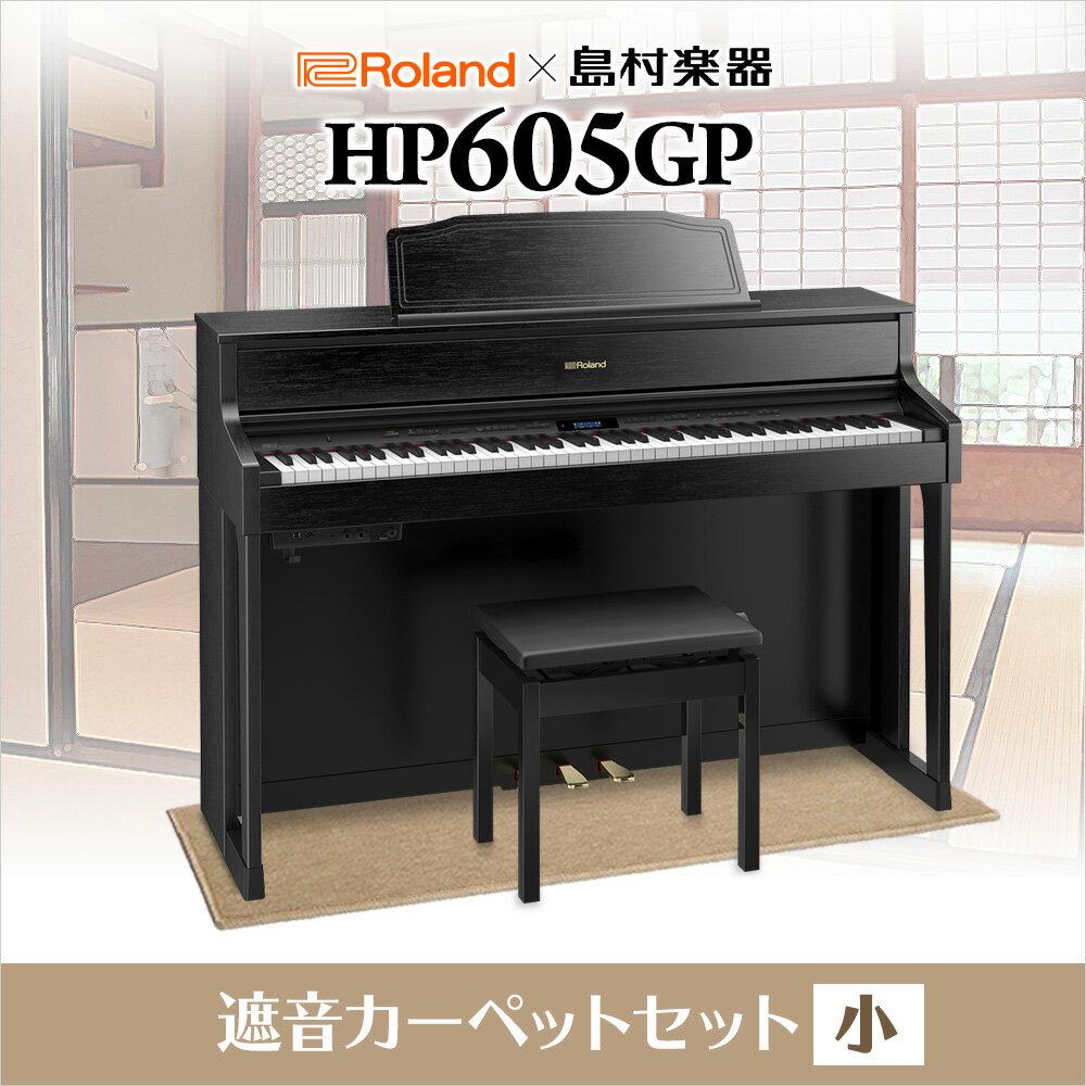 RolandHP605GPカーペット(小)セット(黒木調仕上げ)電子ピアノ88鍵盤ローランド島村楽器